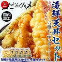 国内加工 「海鮮天丼セット」 6種8品たれ付き 4食セット ※冷凍 冷凍同梱可能