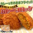 札幌『カレーコロッケ』1袋10個入り×2袋セット(計20個入り) ※冷凍 冷凍同梱可能 〇