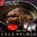 とろとろ『牛すじ煮込み』150g×3袋セット ※冷凍 同梱可能○