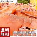 ≪送料無料≫北海道産秋鮭のスモークサーモン 切落し 150g×5袋 ※冷凍【冷凍同梱可能】☆