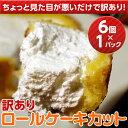 訳あり『クリームたっぷり ロールケーキ』6カット入 ※冷凍 同梱可能☆
