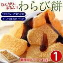 ひんやりぷるん!『わらび餅』たっぷり545g 1パック ※冷凍【冷凍同梱可能】☆
