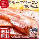 べーこん ベーコン 訳あり 送料無料 無加水&桜チップ使用 [本格ベーコン切り落とし] 大ボリューム 1キロ ハム 豚肉 豚 肉 冷凍 冷凍同梱可能