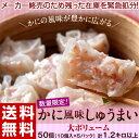 送料無料 『かに風味シュウマイ』大ボリューム50個セット(10個入×5パック) ※冷凍【冷凍同梱可能】☆