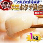 《送料無料》北海道産「訳あり・ホタテ貝柱」解凍後1kg※冷凍(訳ありワケあり帆立ほたて)【同梱不可】