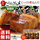 ≪送料無料≫ 業務用『じっくり煮込んだ豚角煮』(430g×3袋) ※冷凍 【冷凍同梱可能】