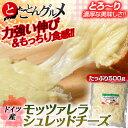 とろ〜りとろけて濃厚な美味しさ「モッツァレラ シュレッドチーズ」500g ※冷凍 【冷凍同梱可能】☆