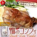 本格フレンチの味『鴨のコンフィ』1本(約200g)×2P ※冷凍【冷凍同梱可能】○