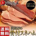 《送料無料》北海道産ブランド豚使用 『骨付きスネハム』 1本あたり1.6キロ以上 ※冷凍☆
