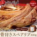 肉工房 松本秋義『骨付きスペアリブ』醤油味 約300g ※冷凍【冷凍同梱可能】☆