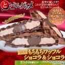 ≪送料無料≫訳あり『もちもちワッフル ショコラ&ショコラ』大ボリューム16個セット ※冷凍【冷凍同梱可能】☆