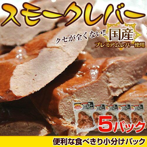 おつまみ 国産『スモークレバー』約120g×5パック ※冷凍 豚レバー 燻製 酒の肴 豚肉 【冷凍同梱可能】☆