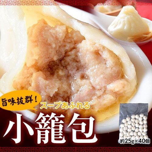 飲茶専門メーカーの『小籠包』 25g×40個 大ボリューム1キロ ※冷凍【冷凍同梱可能】○