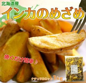 じゃがいも インカのめざめ 北海道 ホクホク 甘い ジャガイモ 十勝 ナチュラルカット大容量 1キロ 冷凍 冷凍同梱可能