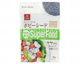 そのまま食べられる『ポピーシード(ケシの実)』 90g【同梱不可】○