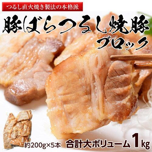 『豚バラつるし焼豚チャーシューブロック』 1kg(約200g×5本入) ※冷凍 同梱可能 〇