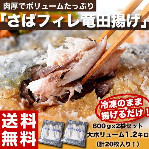 送料無料 さばのフィーレ竜田揚げ 600g(10枚入り)×2袋セット 計1.2キロ ※冷凍 【冷凍同梱可能】
