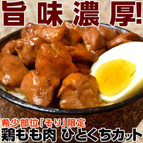 鶏肉 もも 希少部位 そり 限定『鶏もも肉 ひとくちカット』2kg もも肉 モモ 精肉 業務用 唐揚げ から揚げ カレー 鍋 煮物 バーベキュー 料理 鳥肉 冷凍 同梱可能 〇