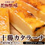 カタラーナ花畑牧場「十勝カタラーナ」アイスアイスプリン濃厚焼きプリンカスタードキャラメルドルチェ冷凍同梱可能