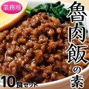 台湾魯肉飯の素業務用送料無料屋台飯ルーローファンルーロー飯温めるだけ10食セット1食あたり160g冷凍同梱可能