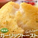 パン 冷凍 業務用『ガーリックトースト』1袋10切れ入り×2袋 合計たっぷり20切れ 冷凍食品 ぱん 冷凍パン 簡単調理 簡…