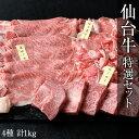 お歳暮 冬ギフト 肉 牛肉 サーロイン入り 最高級 A5 黒毛和牛 仙台牛 特選セット 4種 総重量 1キロ ステーキ すき焼き…