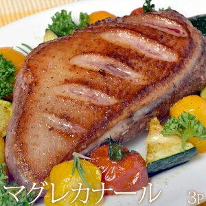 鴨肉 かも 胸肉 送料無料 ハンガリー産 マグレカナール 鴨 300g以上 大容量 3個セット 冷凍 同梱可能