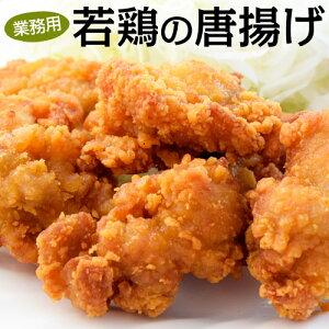 から揚げ 肉 鶏 業務用 タイ産 若鶏の 唐揚げ 大容量 1キロ 鶏肉 からあげ 弁当 おかず 揚げ物 電子レンジ 冷凍 冷凍同梱可能