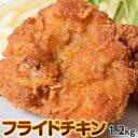 唐揚げ フライドチキン 骨付き サイ 大容量 10個入り 1.2kg 120g×5個×2袋 鶏肉 チキン お弁当 おかず お惣菜 おやつ…