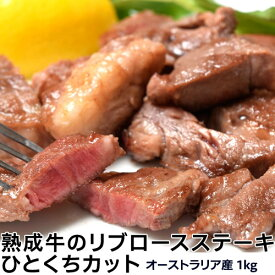 牛肉 バラ凍結 肉 訳あり 熟成牛リブロースステーキ ひとくちカット 大容量 1キロ サイコロ ステーキ 熟成 冷凍 同梱可能