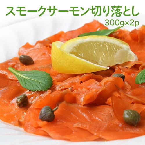 送料無料 紅鮭スモークサーモン 切り落とし 300g×2パック 計600g 冷凍同梱可能