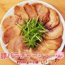 チャーシュー 切り落とし 国内加工『豚バラチャーシュー切り落とし』約500g×2袋 大ボリューム1kg 焼豚 焼き豚 冷凍食…