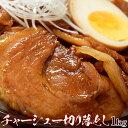 チャーシュー 焼き豚 送料無料 某大手飲食店の 訳あり『豚バラ焼豚 切り落とし』大容...
