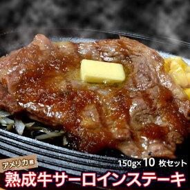 送料無料 アメリカ産 『熟成牛サーロインステーキ』 150g×10枚セット(合計1.5kg)牛肉 肉 ステーキ 赤身  ※冷凍 同梱可能〇