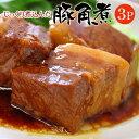 豚 豚肉 業務用 じっくり煮込んだ豚角煮 430g×3袋 冷凍 角煮 おかず おつまみ かくに 冷凍同梱可能 送料無料