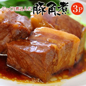 豚 豚肉 業務用 じっくり煮込んだ豚角煮 430g×3袋 冷凍 角煮 おかず おつまみ 冷凍同梱可能 送料無料