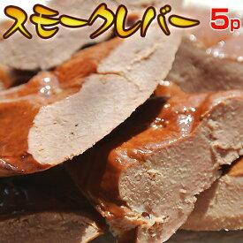 レバー ればー 国産 スモークレバー 1箱 約120g×5パック 豚レバー 燻製 酒の肴 豚肉 冷凍同梱可能 おつまみ 冷凍