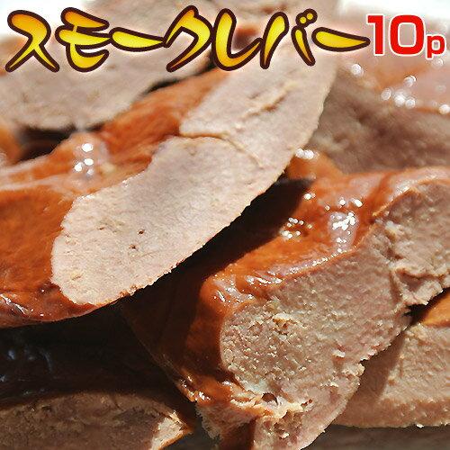 おつまみ 送料無料 国産『スモークレバー』 1箱(約120g×10パック) 豚レバー 燻製 酒の肴 豚肉 ※冷凍 【冷凍同梱可能】☆