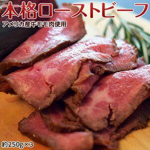 ローストビーフ 約250g×3本 特製タレ1本付き ご飯のお供 送料無料 アメリカ産牛肉 ご飯のおとも おつまみ 酒の肴 牛肉 冷凍 同梱可能