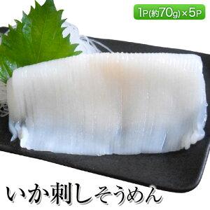 送料無料 いかそうめん 北海道産 いか刺しそうめん 1枚(約70g)×5パック イカソーメン イカそーめん さしみいか 刺身 イカ刺し 冷凍