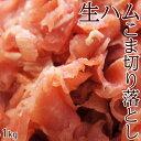生ハム 送料無料 訳あり 切り落とし コマ切れ 約500g×2P 大容量 1キロ おつまみ サラダ メロン 豚 豚肉 ご飯のお供 …
