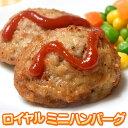 肉 ハンバーグ ロイヤルミニハンバーグ 大容量1kg お弁当 おかず レンジ 在庫処分 冷凍 同梱可能 送料無料