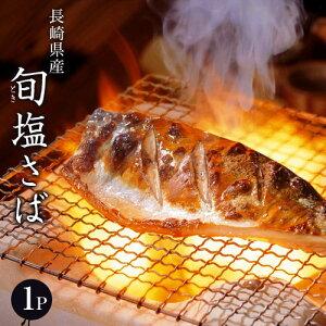 魚 さば サバ 鯖 長崎県産 旬サバ ときさば 塩さば 旬さば 1袋2枚入り 約220g 干物 ご飯のおかず 焼き魚 冷凍 冷凍同梱可能