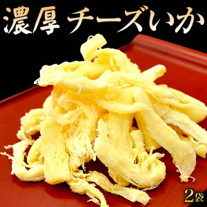 さきいか イカ チーズ おつまみ 北海道加工 『チーズいか』 2袋 1袋あたり72g 代引き不可 複数購入不可 ネコポス 送料無料