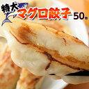 餃子 ぎょうざ 「特大マグロ餃子」合計50個 38g×25個×2P ギョーザ まぐろ 鮪 お惣菜 お弁当 中華 送料無料 冷凍【冷…