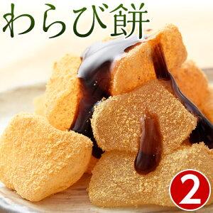 和菓子 スイーツ わらび餅 大ボリューム1kg以上 545g×2パック ワラビ餅 わらびもち もち モチ 餅 お取り寄せグルメ お菓子 おやつ 冷凍 冷凍同梱可能
