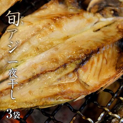 魚 あじ アジ 送料無料 長崎県産 旬アジ [ときあじ] 一夜干し 80gx3尾x3袋 干物 ご飯のおかず 焼き魚 冷凍 冷凍同梱可能