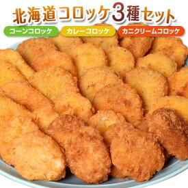 コロッケ ころっけ 北海道コロッケ3種セット カニクリーム12個・カレー10個・コーン10個 合計32個入り 冷凍同梱可能