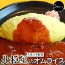 オムライス 冷凍 5食セット 特製ソース付き オムライス発祥の店 大阪 北極星 洋食 おかず 冷凍食品 ご飯 昼食 夜食 夕…