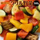 南イタリア産『グリル野菜ミックス』